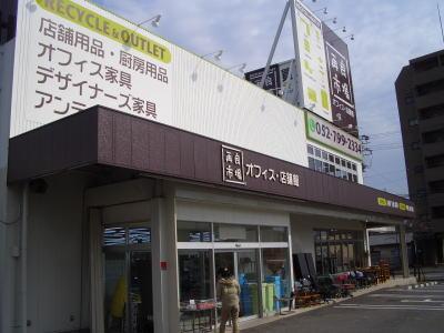 名古屋市守山区にあるリサイクルアウトレットの家具屋さん