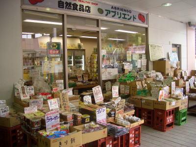春日井市にある自然食品店アブリエンド