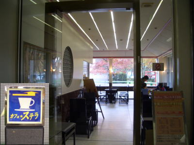 名古屋市中区にある名古屋市美術館内の喫茶店