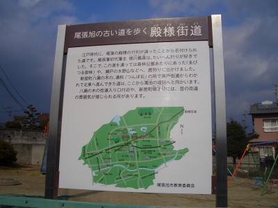尾張旭市の古い道を歩く!殿様街道