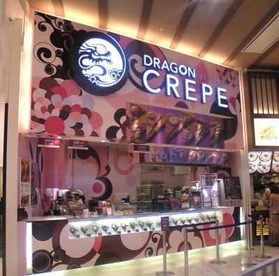 名古屋市西区にあるDRAGON CRAPE(ドラゴンクレープ)