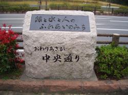 中央通石碑