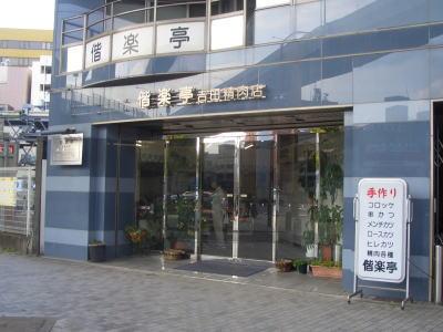 名古屋市東区にあるお肉屋さんの偕楽亭 吉田精肉店