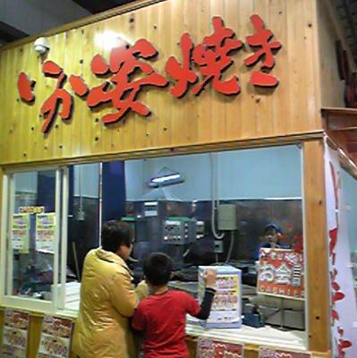 知多郡美浜町にある網元直売 魚太郎のいかの姿焼きを売るお店