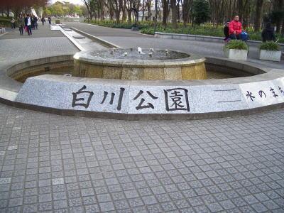 名古屋市中区にある白川公園