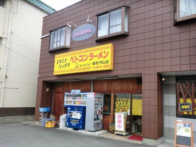 名古屋市守山区にあるベトコンラーメン 新京 守山店