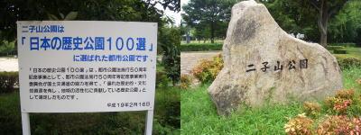 春日井市にある日本の歴史公園100選!二子山公園