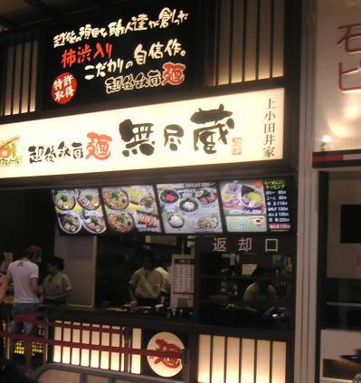 名古屋市西区にある越後秘蔵麺 無尽蔵 上小田井家