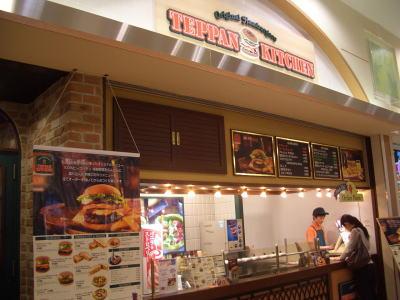 名古屋市東区にあるオリジナルハンバーガー テッパンキッチン