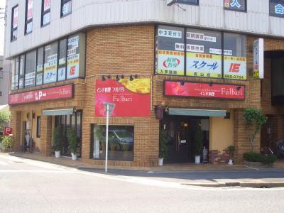 名古屋市緑区にあるインド料理のお店!Fulbari(フルバリ)緑本店