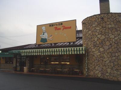春日井市にある石窯パン工房 ボンパナ春日井店