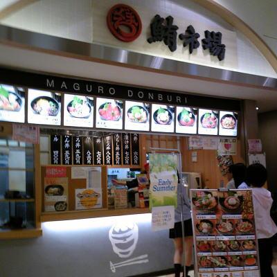 名古屋市東区にある鮪市場 イオンナゴヤドーム前店