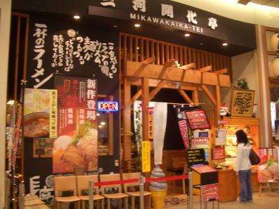 名古屋市東区にある三河開化亭 イオンナゴヤドーム前店