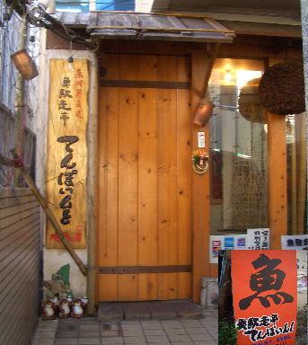 名古屋市名東区にある魚馳走亭 てんぽいんと