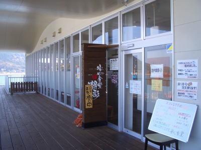 山口県防府市にある安心食堂 潮彩