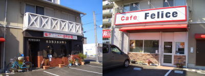 「カフェFelce」さん・「キッチンはやか和」