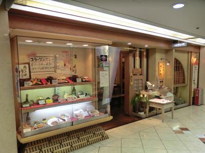 名古屋市中区にある和食処 さが野 中日ビル店