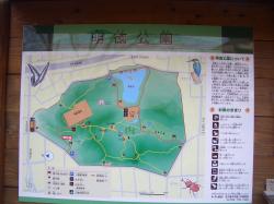 明徳公園案内板