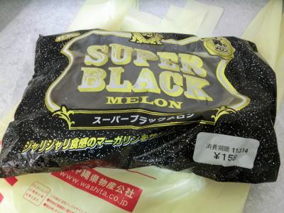 スーパーブラックメロン