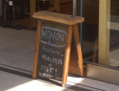 手作り陶器屋!MONON(モノ)