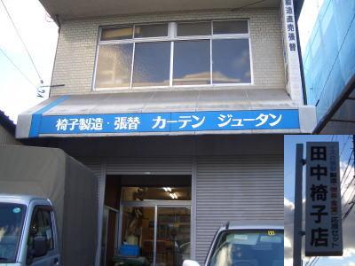 尾張旭市にある椅子の製造・張替の店!田中椅子店