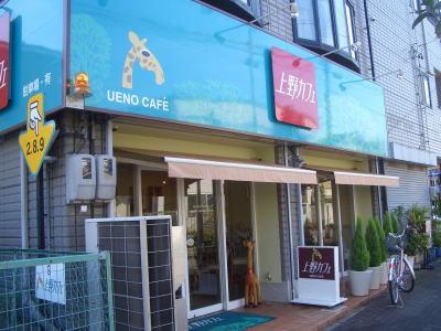 名古屋市千種区にある上野カフェ
