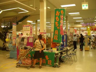 名古屋市守山区で限定開院している「もりやま おもちゃ病院」