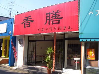 中国手作り肉まんのお店