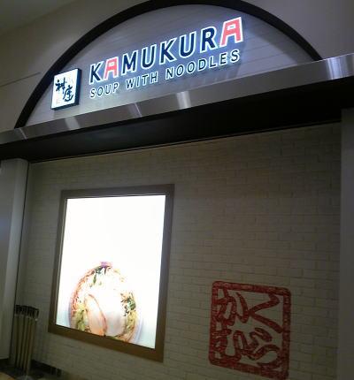 名古屋市東区にあるどうとんぼり神座(かむくら)