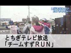 SNとちぎTV