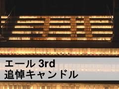 SNエール3追悼キャンドル