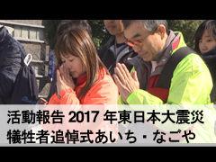 SN2017活動報告