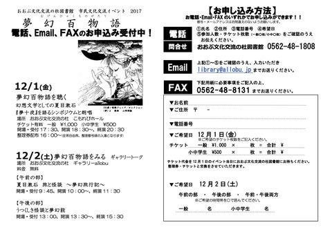 mugen_fax