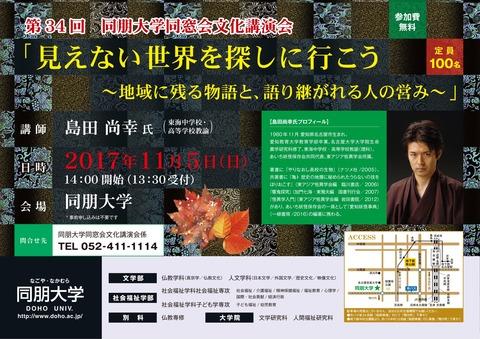 dosokai-bunkakouenkai2017
