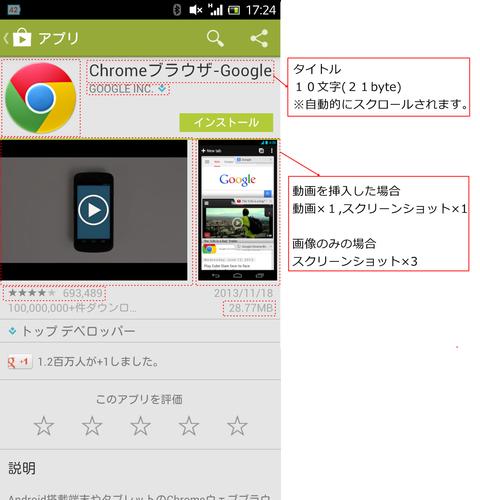 Screenshot_2013-12-17-17-24-11