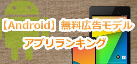 androidrank