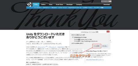 Unity - ダウンロード2