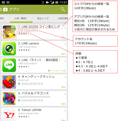 Screenshot_2013-12-17-11-51-48