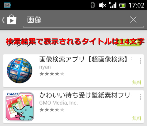 Screenshot_2013-12-12-17-02-12