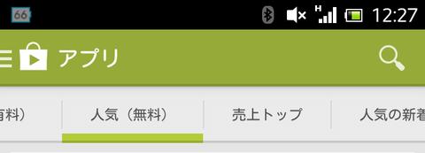 Screenshot_2013-12-13-12-27-33