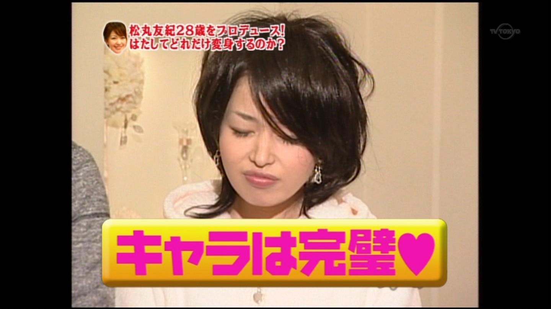 松丸友紀の画像 p1_38