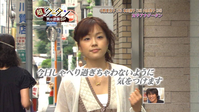 本田朋子の画像 p1_12