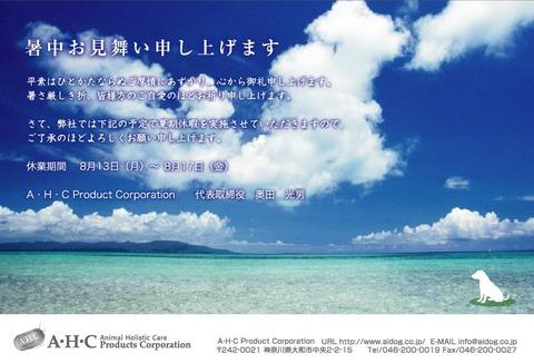 AHC2012暑中見舞2