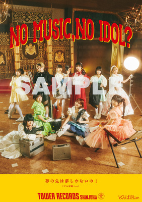 「NO MUSIC, NO IDOL?」VOL.238
