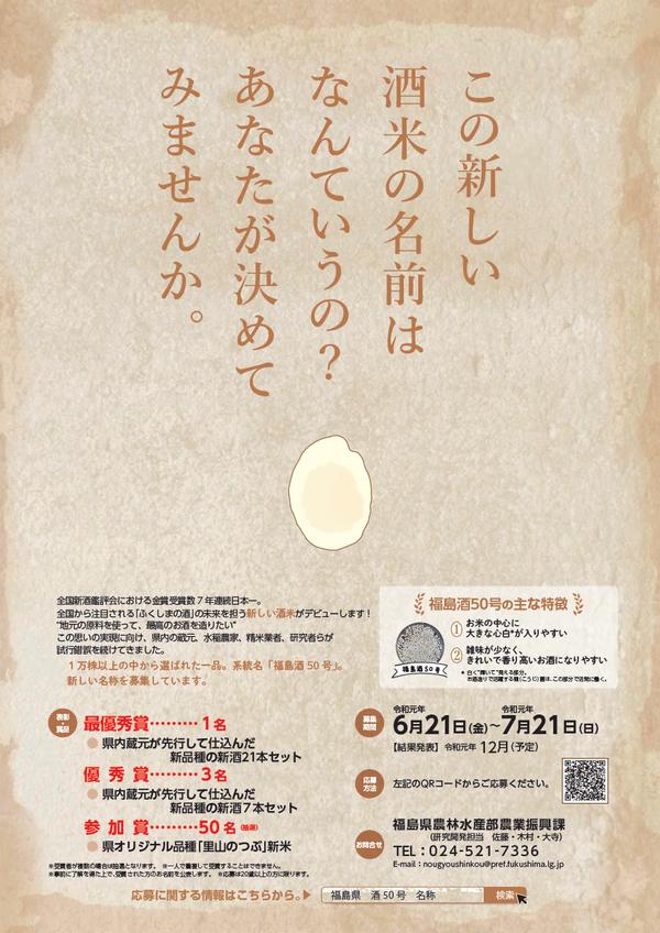 福島酒50号名称募集