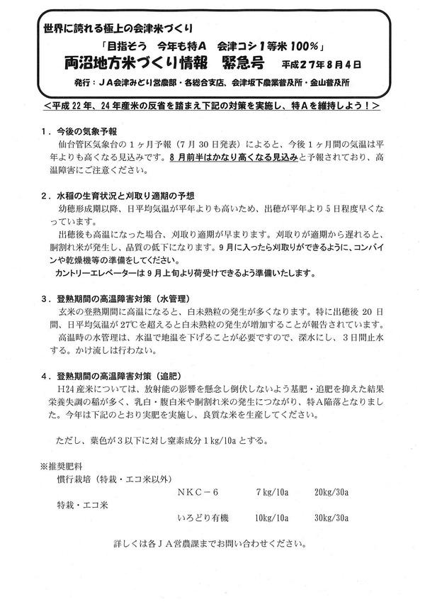 04)両沼地方の米作り情報緊急