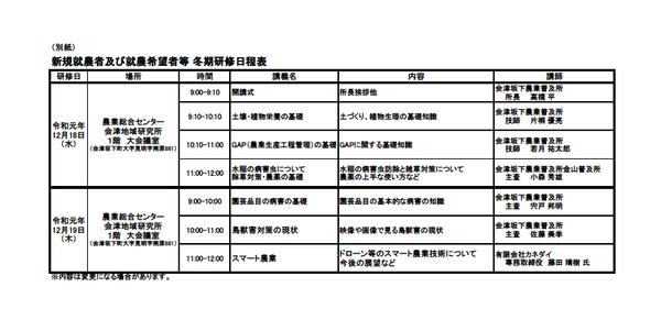 冬期研修日程表