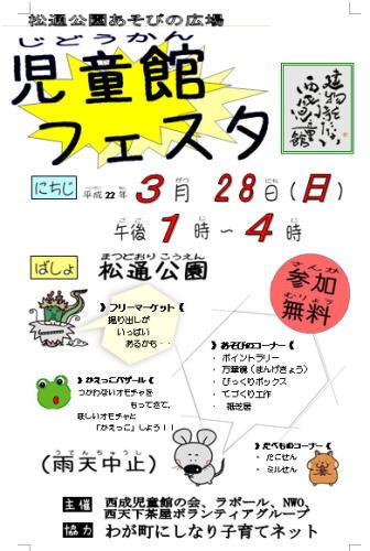 03-28zidoukannfesuta