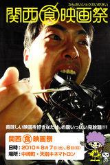 関西食映画祭フライヤー