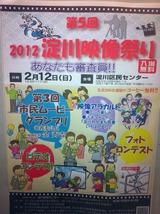 淀川映像祭り